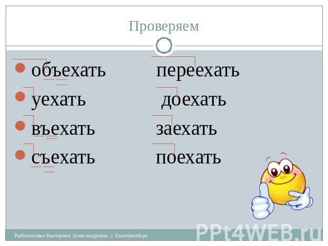 найти слова с разделительным ъ знаком