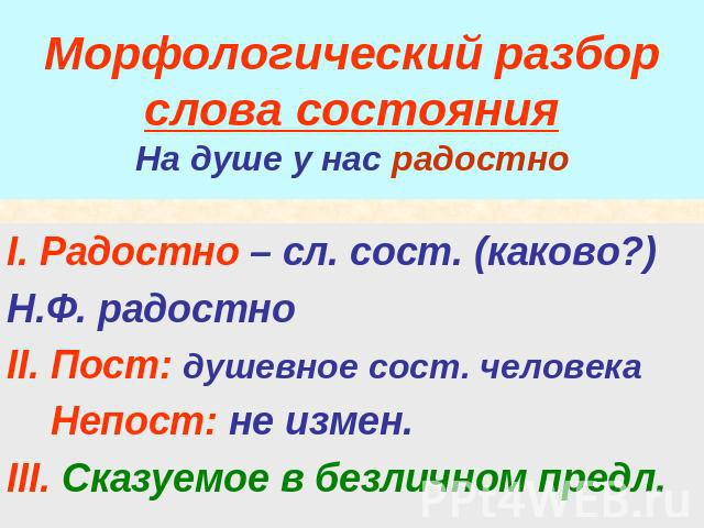 Как сделать морфологический разбор слова дождь - Dorel.ru