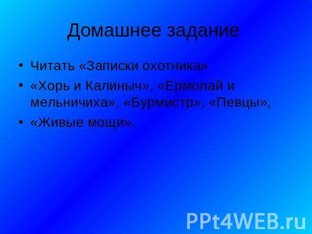 И С Тургенев Записки охотника Текст произведения