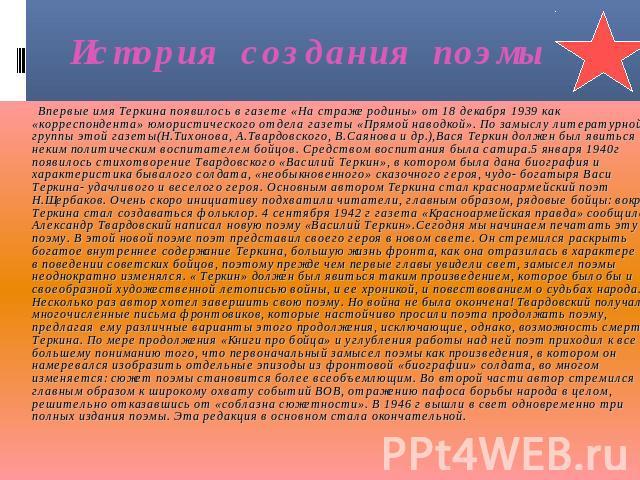сочинение на тему впервые знакомство с пушкиным