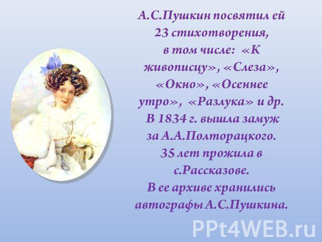 Пушкин признание кому и когда посвящено