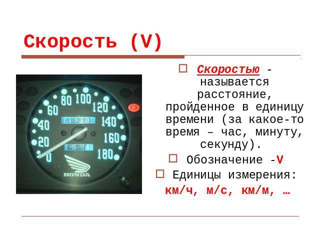 измеритель скорости лодки
