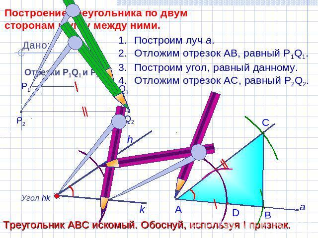 Как сделать треугольник по двум углам и стороне