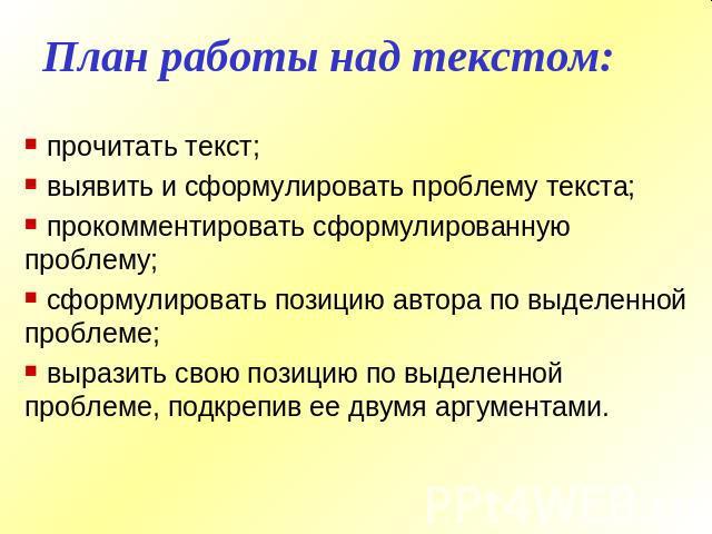 План работы над текстом:
