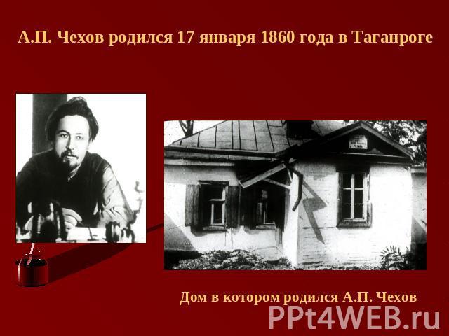 Чехов Хамелеон Презентация