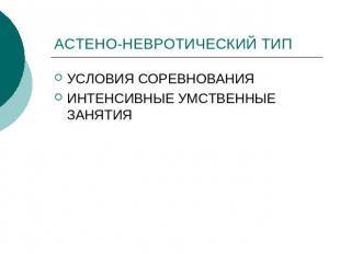 Астено-Невротический Синдром Код По Мкб