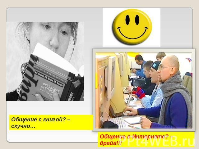 общение скачать книги бесплатно