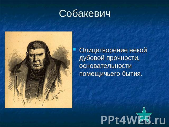 Собакевич описание цитаты