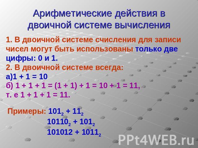 Сложение, вычитание, умножение и деление в двоичной системе счисления