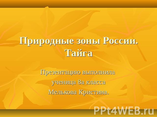 Презентация По Географии 8 Класс Природные Зоны России Тундра