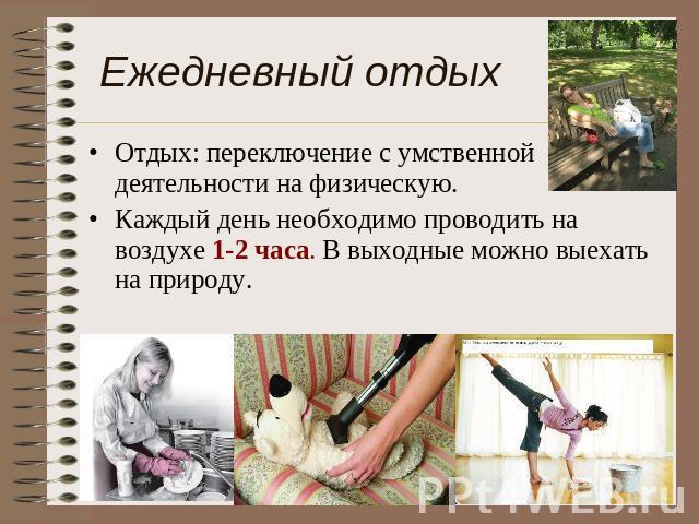 режим труда и отдыха здоровый образ жизни