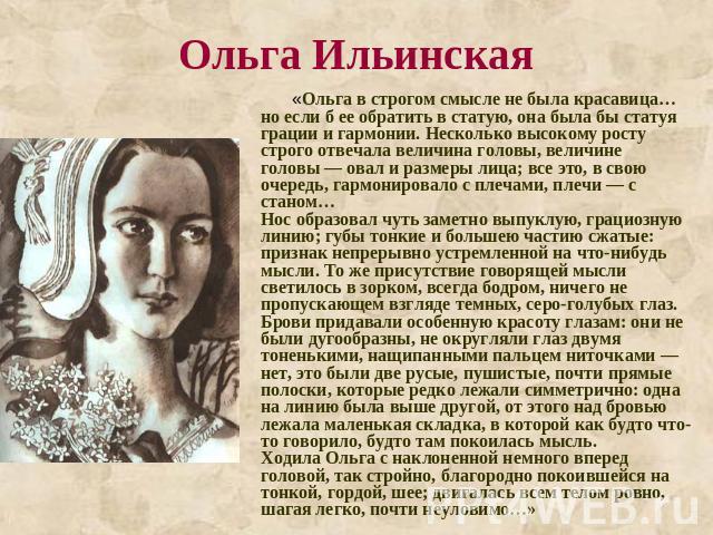 сочинение на тему романа обломов