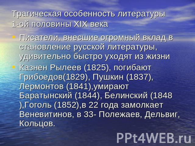Презентацию русская литература 19 века - ruskorconsru