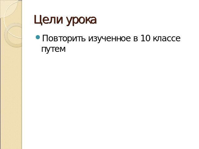 конспект урока по литературе в 10 классе русская литература второй половины 19 века