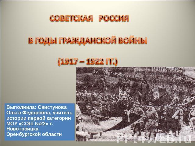 cоветское государство в период гражданской войны: