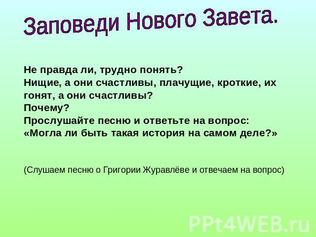 Заповеди божии в православии картинки