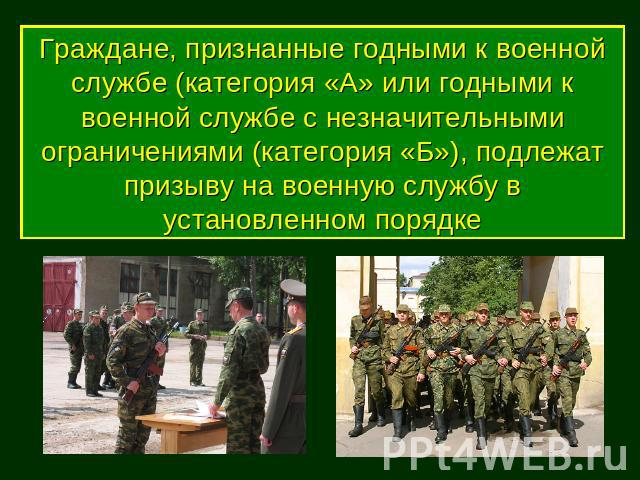 А - годен к военной службе; б - годен к военной службе с незначительными о годности гражданина к военной службе