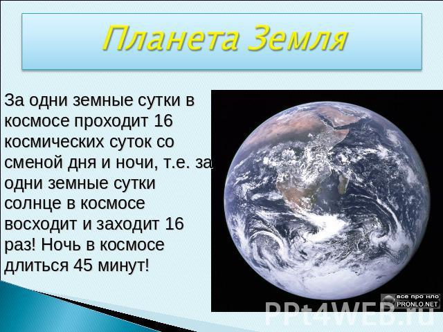 Если на земле прошел год то сколько времени прошло в космосе