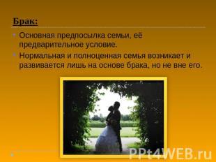 брак и семья реферат по обж