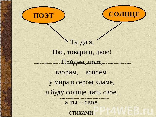 сочинение по маяковскому тема поэта и поэзии сергею есенину