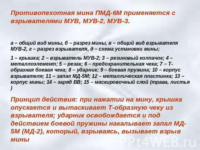 Противопехотная мина ПМД-6М