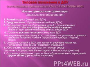 Презентация - Оформление служебных документов