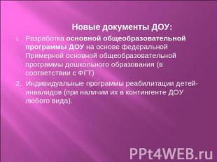 Приказ министерства образования 2018г — Lotos70.ru