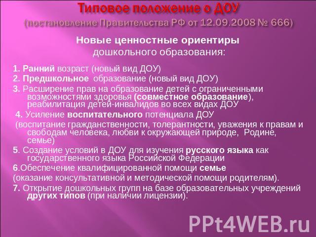 презентация выступления медведева с инициативой наша новая школа