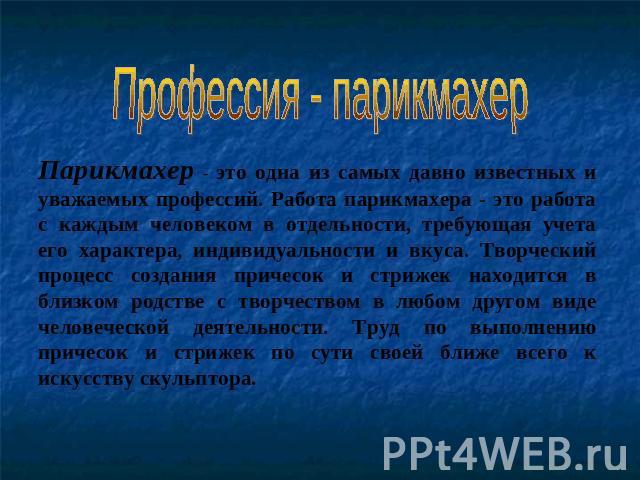 Профессия Парикмахер Презентация