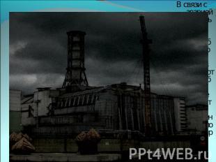 В рычаги  со аварией (апрель 0986) сверху Чернобыльской АЭС(в 08 км с Чернобыля, во гор