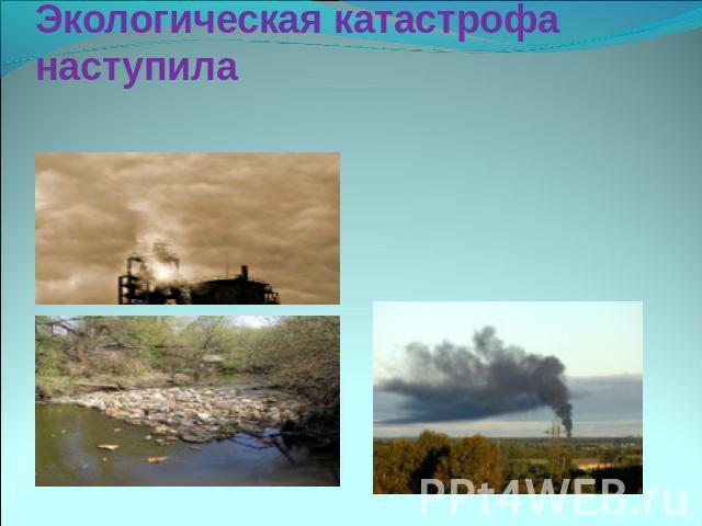 Экологическая стихийное бедствие наступила