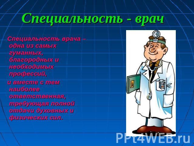 Специальность врач специальность