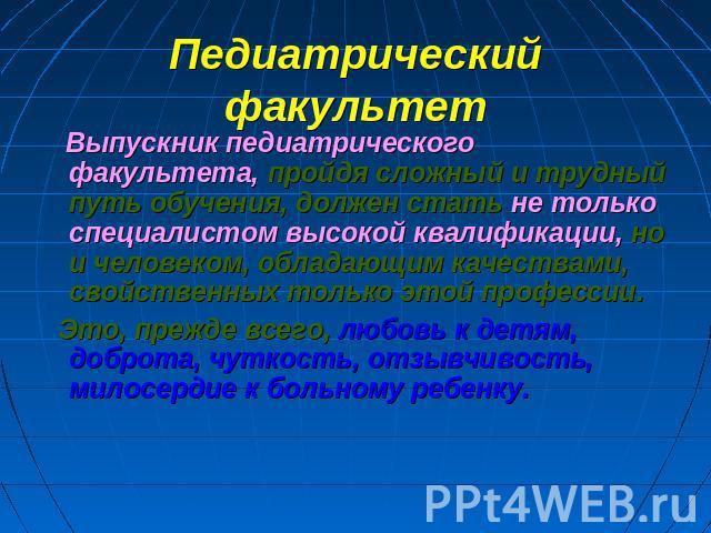 Педиатрический факультет выпускник