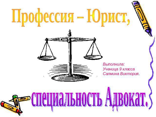 Скачать презентацию на тему профессии юрист