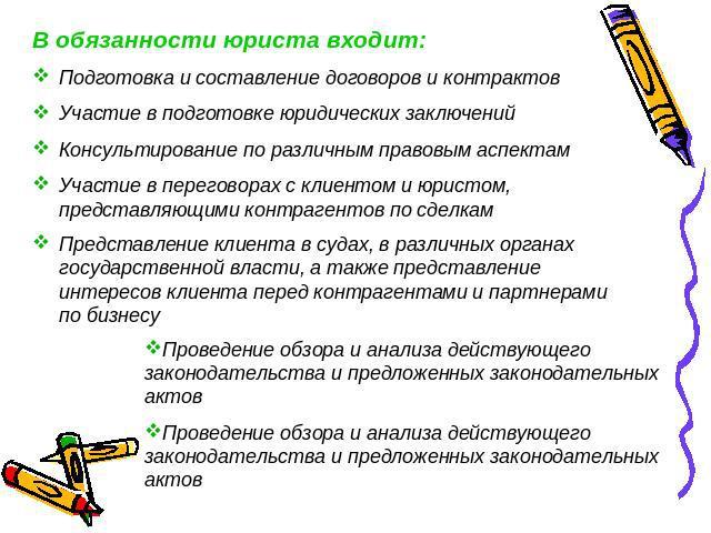 Презентация Профессия Юрист