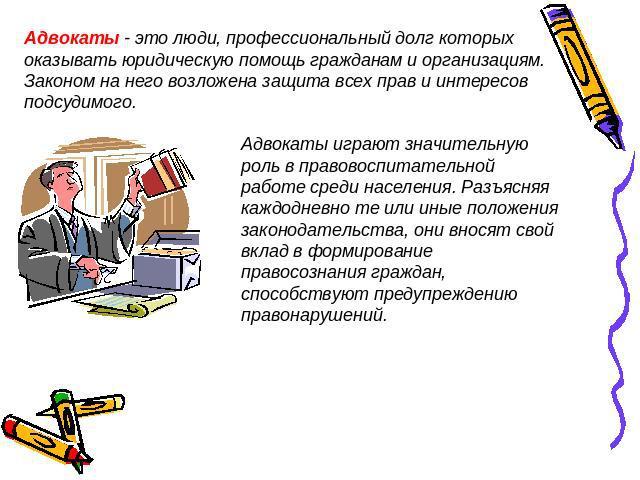 Презентация Профессия Юриста Должности