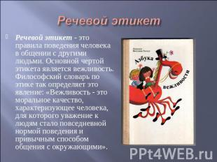 Етикет подарунків в дипломатичному протоколі в Минусинске,Зуевке,Стерлибашево