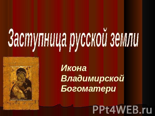 Презентацию на тему икона богоматери владимирской