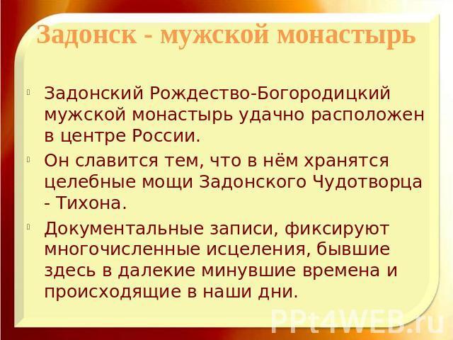 Задонск. Монастыри России