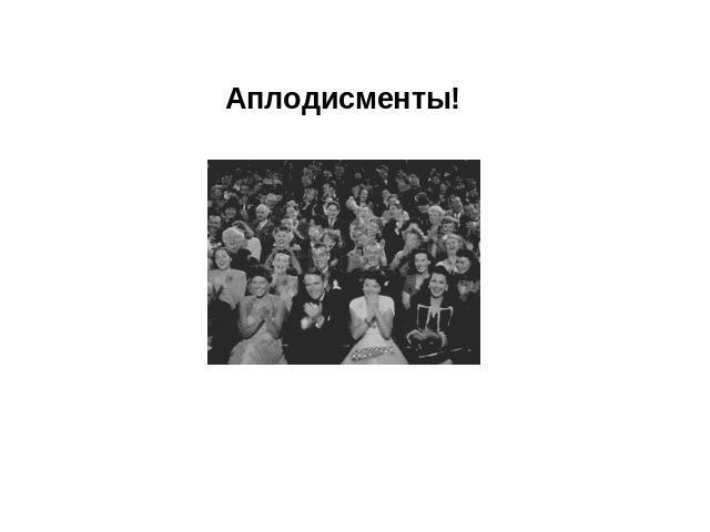 бесплатно знакомство с театром презентация