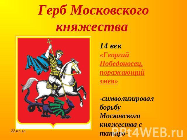 На гербе москвы изображён всадник с копьём, поражающий змея