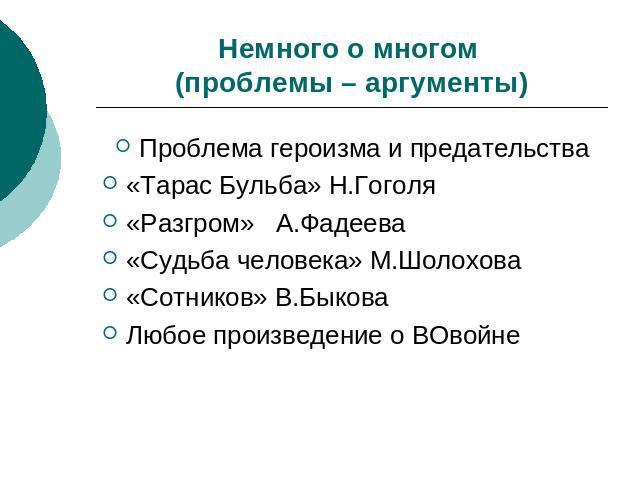 В Острецов Масонство   RUSSKY
