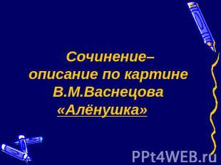 сочинение описание по картине васнецова аленушка 5 класс