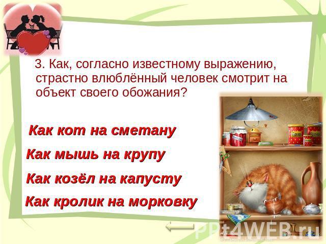 Как согласно русской поговорке человек может влюбиться