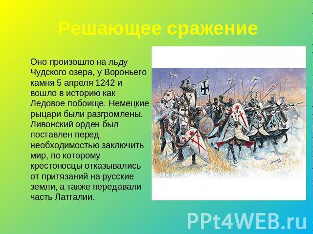картинки на тему невская битва