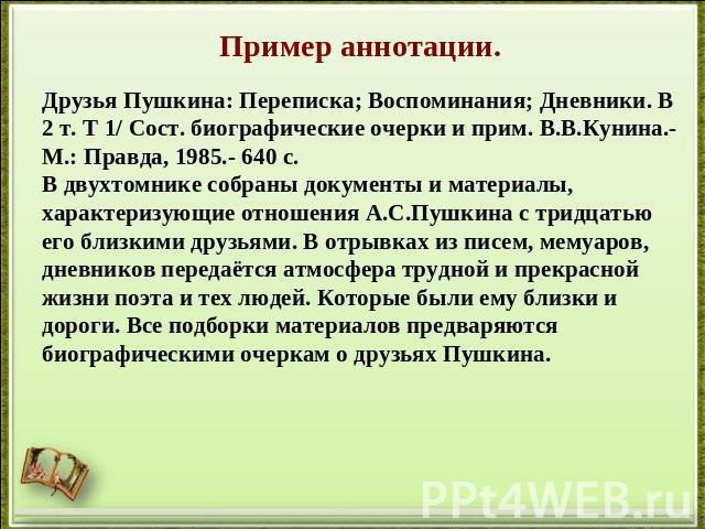 аннотация к учебнику русского языка 9 класс