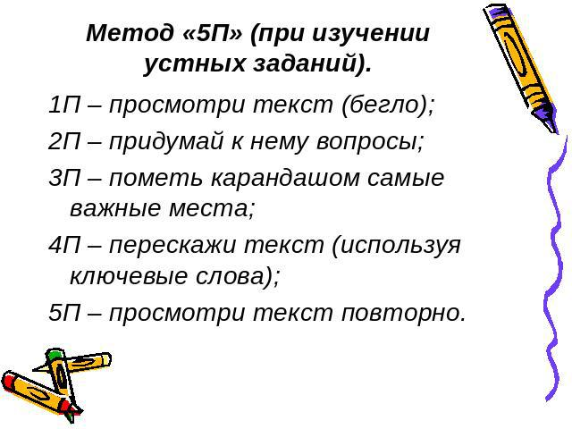 Метод «5П» (при изучении