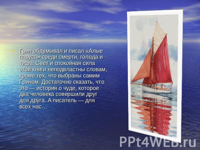 картинки алые паруса а. грин