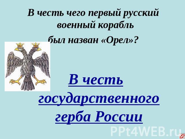 презентация что обозначает герб амурской области