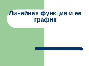 ... на тему: Линейная функция и ее график: ppt4web.ru/algebra/linejjnaja-funkcija-i-ee-grafik0.html